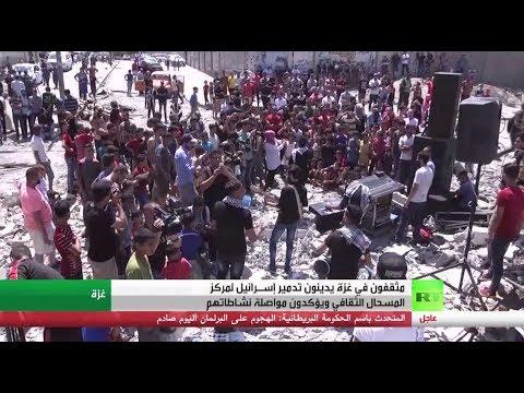 إدانات فلسطينية بسبب قيام الطائرات الإسرائيلية بتدمير مركز المسحال الثقافي