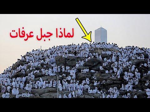 بالفيديوتعرّف على سبب تسمية جبل عرفات بهذا الاسم