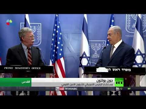 شاهد نتنياهو يطالب بولتون بتكثيف الضغوط على إيران