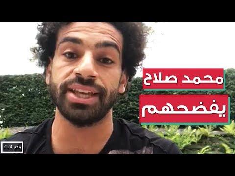 محمد صلاح يكشف تفاصيل أزمته مع اتحاد الكرة المصري