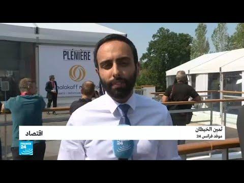 شاهد انطلاق الاجتماع السنوي لمنظمة أرباب العمل في فرنسا