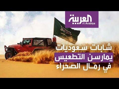 شاهد شابات سعوديات يمارسن التطعيس في رمال الصحراء