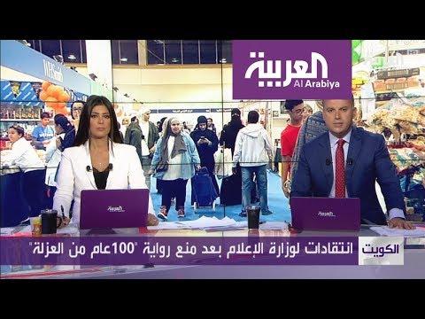 شاهد أسباب تراجع الكويت بعد أن كانت منارة الانفتاح الثقافي