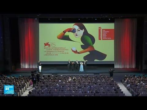 شاهد افتتاح الدورة الـ 75 لمهرجان البندقية السينمائي