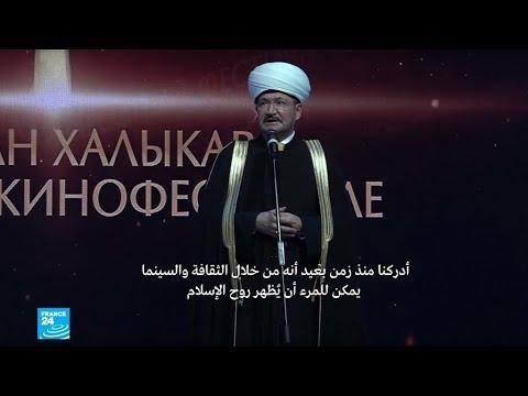 افتتاح مهرجان الدولي للسينما الإسلامية في مدينة قازان الروسية