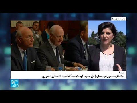 اجتماع دولي في جنيف لبحث صياغة دستور جديد في سورية