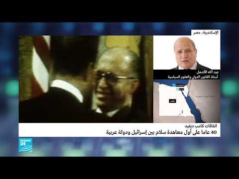 بالفيديو كيف ينظر إلى اتفاق كامب ديفيد
