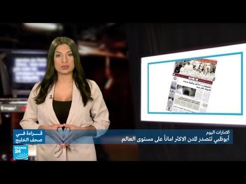 شاهد أبوظبي تتصدَّر المدن الأكثر أمانًا على مستوى العالم