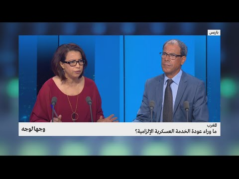 شاهد النتائج المترتبة على عودة الخدمة العسكرية الإلزامية في المغرب