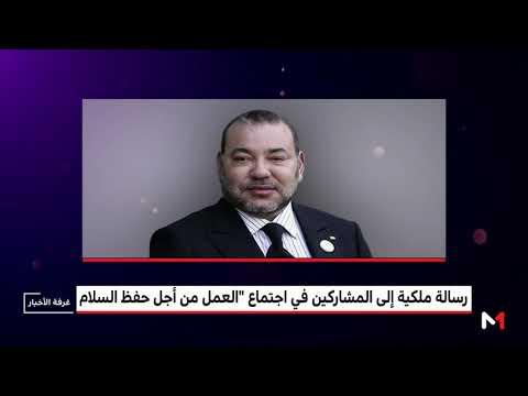 شاهد العاهل المغربي يؤكد التزامه بدعم مبادرة العمل من أجل حفظ السلام