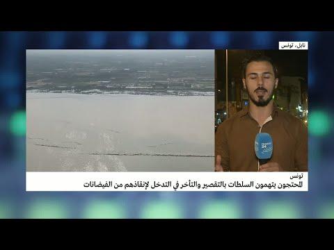 تونسيون يتهمون السلطات بالتقصير والتأخر