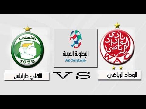 شاهد بث مباشر لمباراة الأهلي طرابلس والوداد البيضاوي