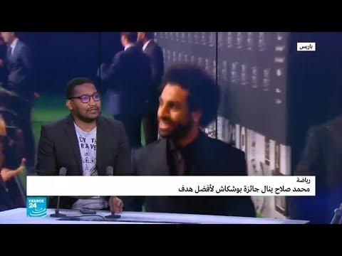 شاهدمحمد صلاح ينال جائزة بوشكاش لأفضل هدف