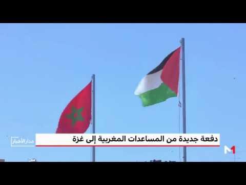 شاهد وصول دفعة جديدة من المساعدات المغربية لفائدة الشعب الفلسطيني