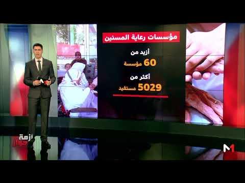 شاهد تحولات ديموغرافية تُشير إلى ارتفاع نسبة المسنين في المغرب