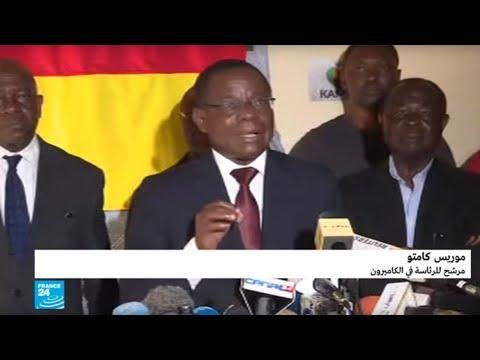 شاهد مُرشَّح يعلن فوزه في الانتخابات الرئاسية في الكاميرون والسلطات ترفض