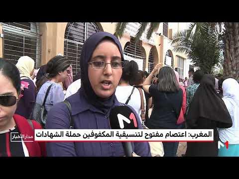 شاهد اعتصام مفتوح للتنسيقة الوطنية للمكفوفين حاملي الشهادات في المغرب