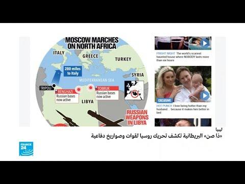 شاهد مجلة بريطانية تكشف تحريك روسيا لقوات وصواريخ دفاعية نحو ليبيا