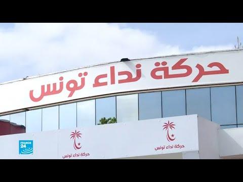 شاهد حزب نداء تونس يصدر بيانا للرأي العام