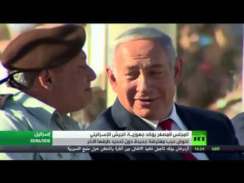 شاهد إسرائيل تؤكّد جاهزية جيشها لخوض حرب مفترضة