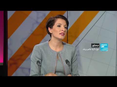 شاهد دالية غانم يزبك في محاور بشأن الجزائر