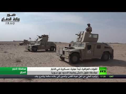 شاهد التفاصيل الكاملة لعملية أمنية عراقية مدعومة بطيران التحالف في صحراء الأنبار
