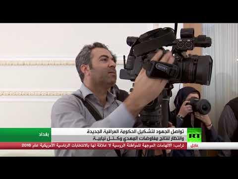 شاهد جهود تشكيل الحكومة العراقية الجديدة
