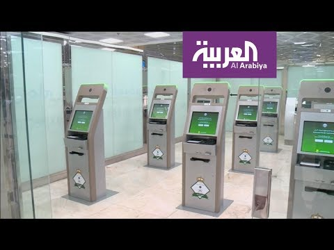 شاهد تطبيق مشروع الخدمة الذاتية في مطار الملك خالد الدولي
