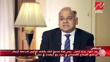 شاهد سوبير لال يؤكّد قدرة الاقتصاد المصري على سداد ديون بقيمة  90 مليار دولار