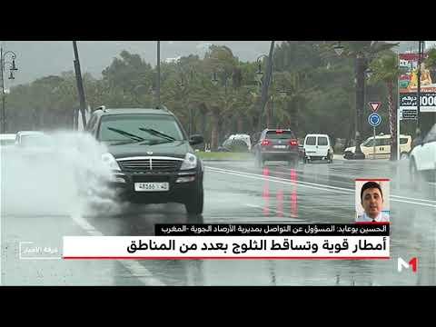 شاهد مديرية الأرصاد تكشف عن اضطرابات أحوال الطقس