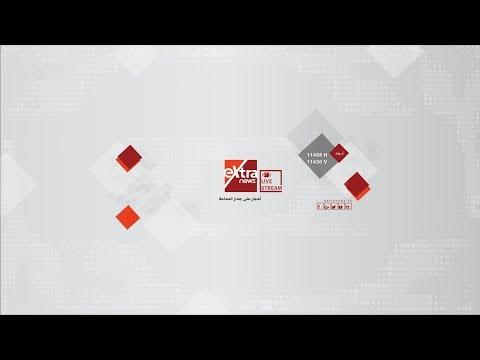 شاهد البث المباشر لفعاليات اليوم الثاني من منتدى شباب العالم في شرم الشيخ
