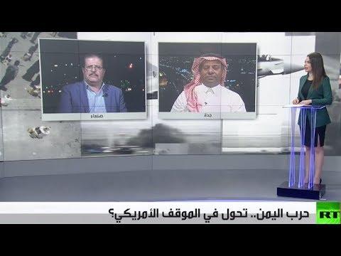 شاهد التفاصيل الكاملة لتحوُّل الموقف الأميركي تجاه الحرب في اليمن