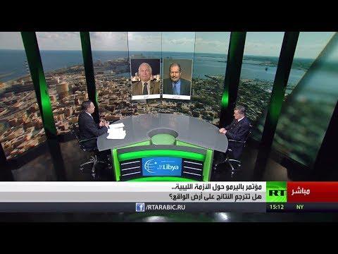 شاهد نتائج مؤتمر باليرمو بشأن الأزمة في ليبيا