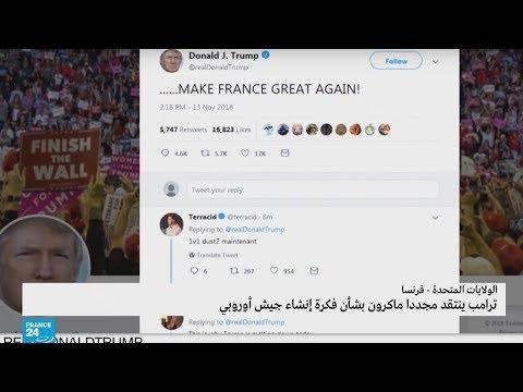 شاهد الرئيس ترامب ينتقّد نظيره الفرنسي بشأن اقتراح إنشاء جيش أوروبي