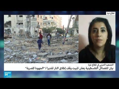 شاهد الفصائل الفلسطينية تُعلن تثبيت وقف إطلاق النار في غزَّة