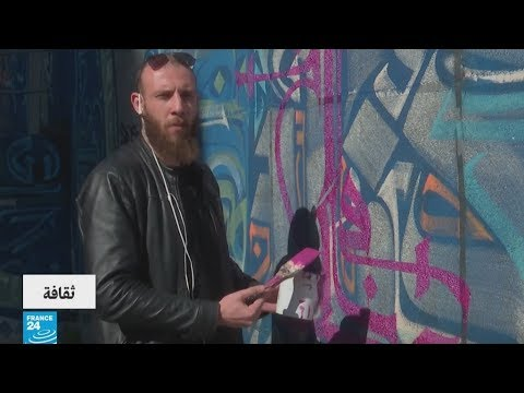 شاهد فنان جزائري يستخدم الحرف العربي لتزين الجداريات في الشوارع