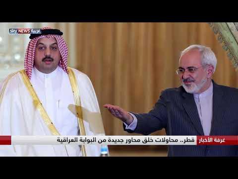 شاهد جهات سياسية عراقية ترفض التحالف الخماسي المقترح من قطر