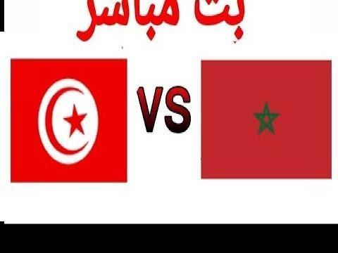 شاهدالبث المباشر للمباراة الودية بين المغرب وتونس