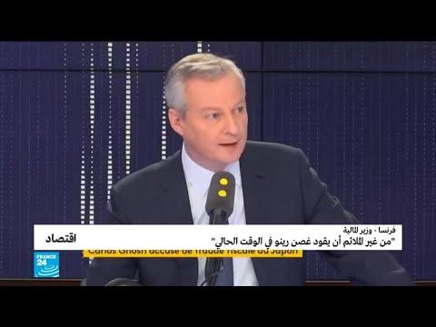وزير المال الفرنسي يؤكد أنه من غير الملائم أن يقود كارلوس غصن شركة رينو