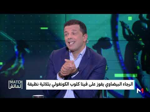 شاهد محمد البكاري يُعلق على فوز الرجاء أمام فيتا كلوب