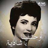 شاهد الفنانة المصرية شادية باقية رغم رحيلها