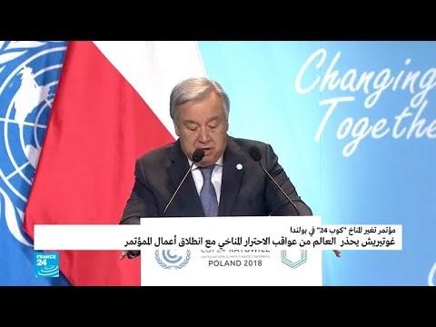شاهد الأمم المتحدة تُحذر العالم من عواقب الاحترار المناخي