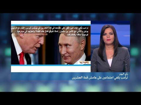 شاهد الرئيس ترامب يلغي اجتماعين مع نظيره بوتين ومحمد بن سلمان