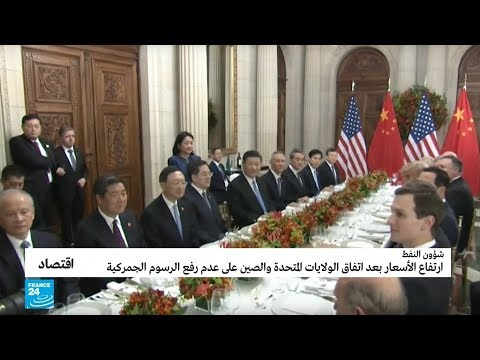 شاهد ارتفاع أسعار النفط بعد اتفاق أميركا والصين على عدم رفع الرسوم الجمركية