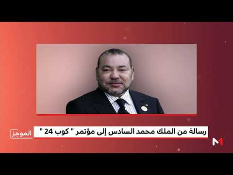 شاهد الملك محمد السادس يؤكد أن المغرب تضع قضايا البيئة ضمن أولوياتها