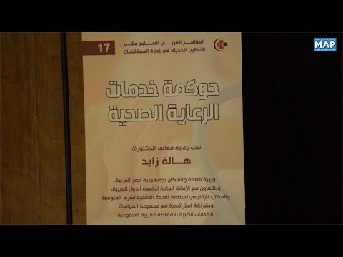 افتتاح المؤتمر العربي الـ17 بشأن الأساليب الحديثة لإدارة مؤسسات الرعاية الصحية