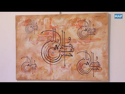 شاهد  افتتاح معرض للخط العربي في مدينة فاس