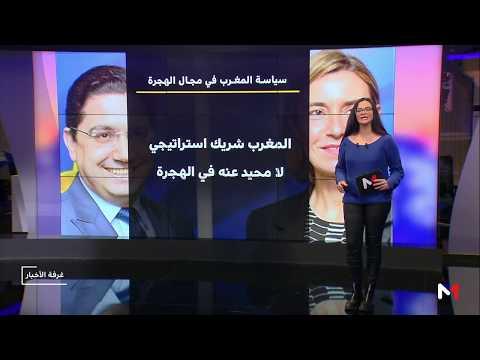 شاهد سياسة المغرب في مجال اللجوء والهجر