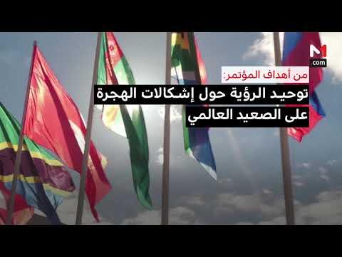 شاهد القمة الـ 11 للمنتدى العالمي حول الهجرة والتنمية