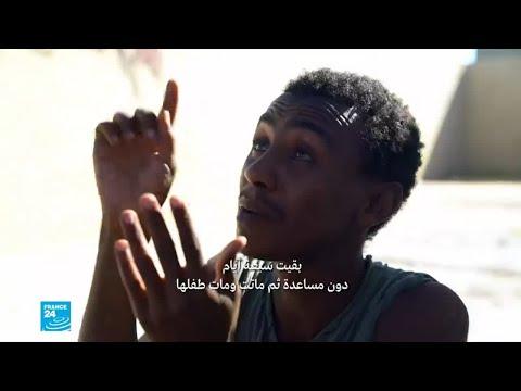 شاهد شهادة مفاجئة لأحد المهاجرين في ليبيا إثرهروبه من سجون المهربين